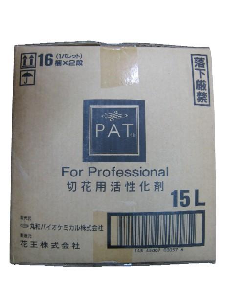 PAT*送料無料*
