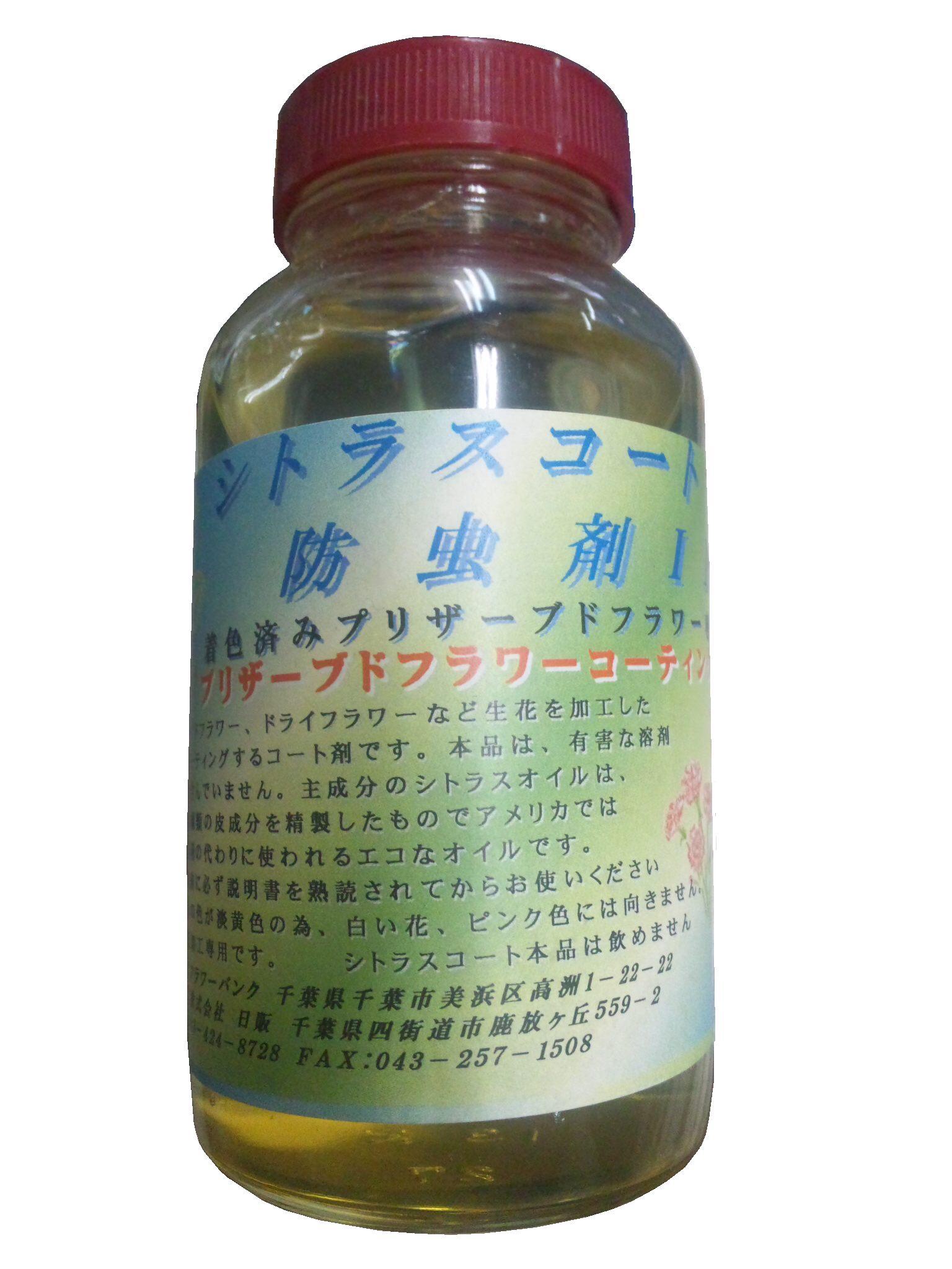 シトラスコート 防虫剤IN